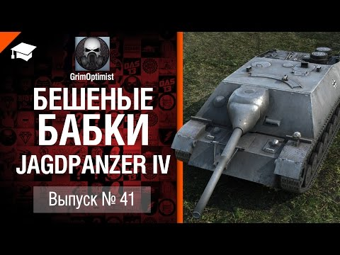 Бешеные бабки №41: фарм на Jagdpanzer IV - от GrimOptimist [World of Tanks]