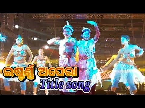 Eastern opera title song    Full odia jatra title song eastern opera    Eastern media entertainment