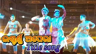 Eastern opera title song || Full odia jatra title song eastern opera || Eastern media entertainment