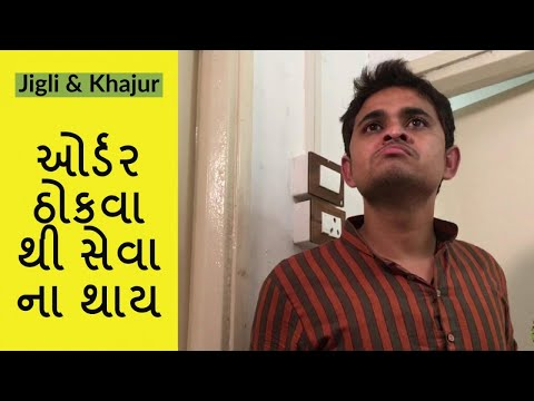 Jigli Khajur - Order thokva thi seva no thai - gujarati comedy video