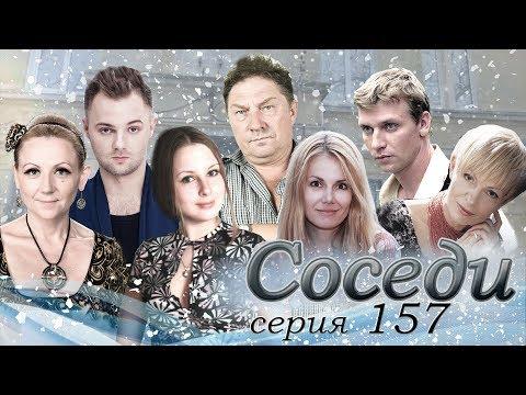 "Сериал ""СОСЕДИ"" 157"