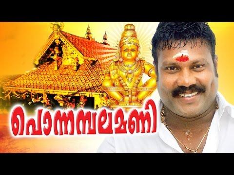 Ponnambalamani | Hit Ayyappa Songs of Kalabhavan Mani | Devotional Malayalam Ayyappa Songs