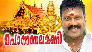 Ponnambalamani | Hit Ayyappa Songs of Kalabhavan Mani | Devotional Malayalam Ayyappa Songs