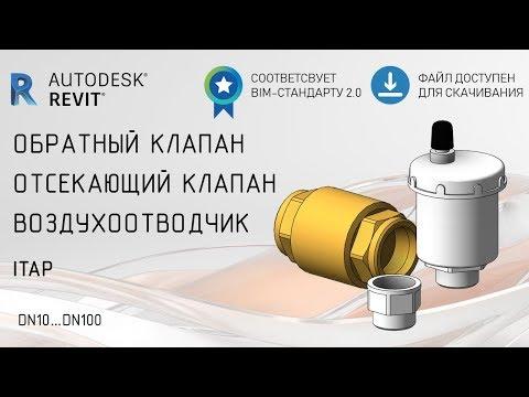 Обзор семейств Revit MEP: обратный клапан, воздухоотводчик автоматический, отсекающий клапан