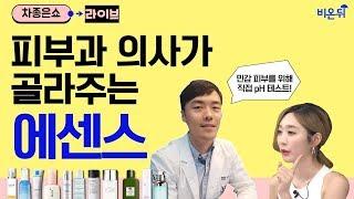 [차종은쇼] 에센스 pH 테스트  - 피부과 전문의가 …