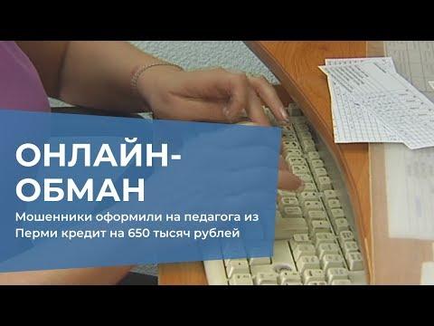 Мошенники оформили на педагога кредит на 650 тысяч рублей