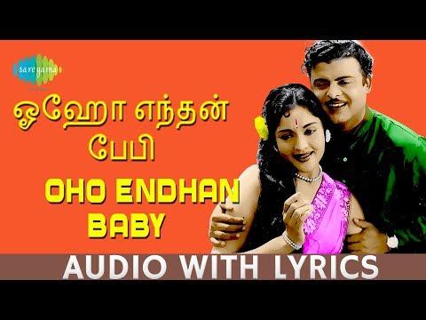 Oho Endhan Baby - Song With Lyrics | Gemini Ganesan, Vyjayanthimala | A.M. Rajah, Jikki | HD Audio