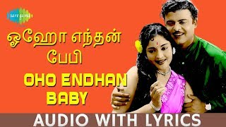 Oho Endhan Baby Song With Lyrics | Gemini Ganesan, Vyjayanthimala | A.M. Rajah, Jikki | HD Audio