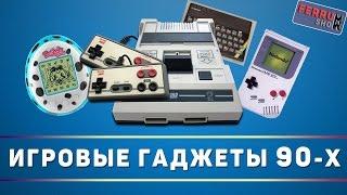 5 игровых Гаджетов 90-х