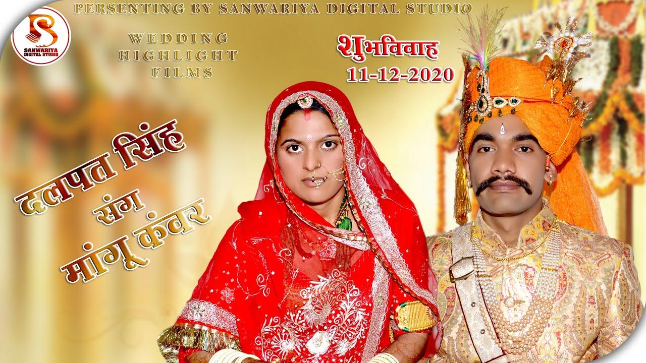 Download The Royal Wedding Highlight Films II Dalpat Singh & Mangu Kanwar @11-12-2020 II THI.- #Trisingadi