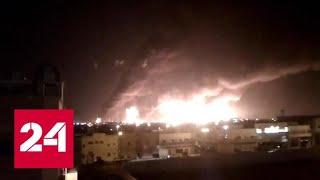 Смотреть видео В атаках на саудовские нефтезаводы признались хуситы - Россия 24 онлайн