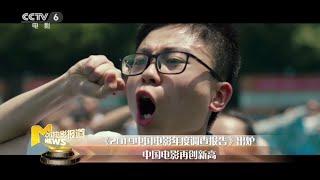 《2019中国电影年度调查报告》出炉 中国电影再创新高【中国电影报道 | 20200102】