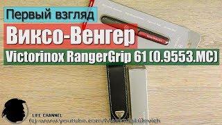 Мой первый Виксо-Венгера - Victorinox RangerGrip 61 (0.9553.MC) Первый взгляд, Первое мнение