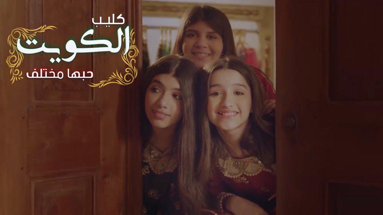 """كليب """" الكويت حبها مختلف """" - حصريا 2021  -  بمناسبة العيد الوطني الكويتي"""