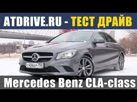 Mercedes-Benz CLA 250 - Тест-драйв от ATDrive.ru