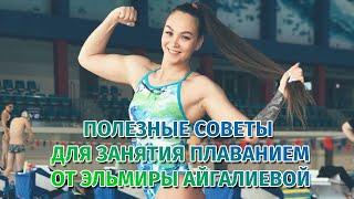 Живи спортом вместе с нами. Полезные советы для занятия плаванием от Эльмиры Айгалиевой