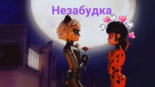 "Клип Леди баг и Супер кот ""Незабудка"""