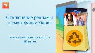 Как отключить рекламу в смартфонах Xiaomi