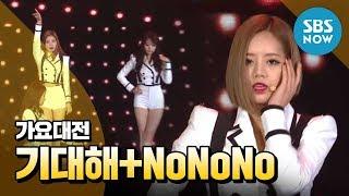 SBS [2013가요대전] - 걸스데이&에이핑크 '기대해+NoNoNo'