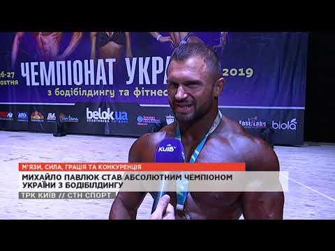 Бодібілдинг   чемпіонат України 2019
