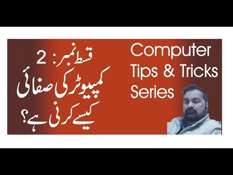 Computer Tips and Tricks - How to Clean Up  Computer From Dust - Episode 2 - Lunar Computer College