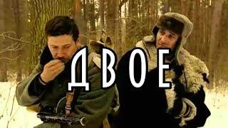 """Один из многих эпизодов Великой Отечественной Войны. Художественный фильм """"Двое""""."""