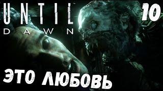 Until Dawn - СВИДАНИЕ ВСЛЕПУЮ (прохождение на русском) #10