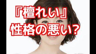 上品で美しい美人女優宝塚では月組娘役トップスターといわれています。 ...