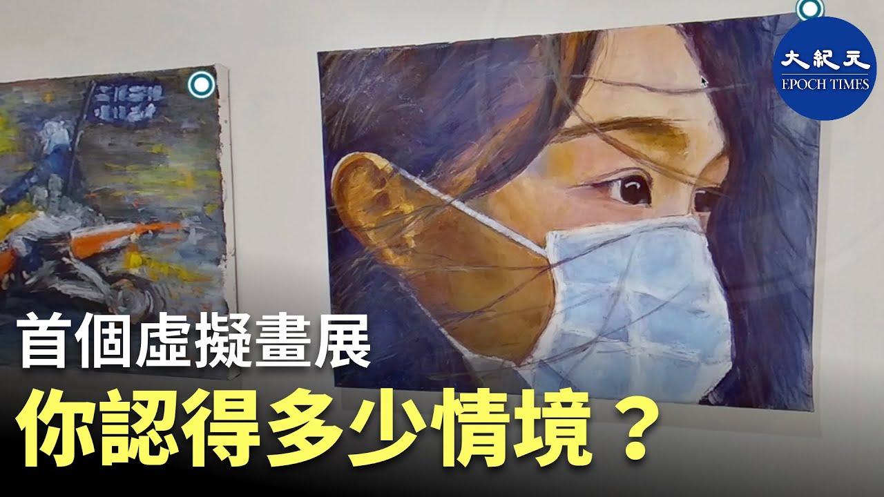 香港本土藝術家 Ricker Choi 將創作畫作,製作成首個虛擬畫展,每幅畫作都能勾起一年來的回憶,你又能認得出多少情景?| #香港大紀元新唐人聯合新聞頻道