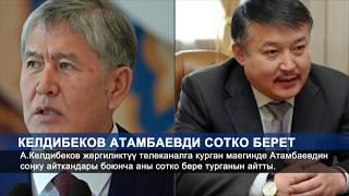 КЕЛДИБЕКОВ АТАМБАЕВДИ СОТКО БЕРЕТ. ЖАҢЫЛЫКТАР.NewTV