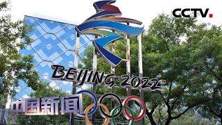 [中国新闻] 北京:2022年冬奥会系列测试赛启动   CCTV中文国际