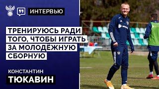 Константин Тюкавин тренируюсь ради того что бы играть за молодежную сборную