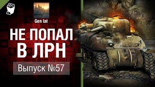Не попал в ЛРН №57 [World of Tanks]
