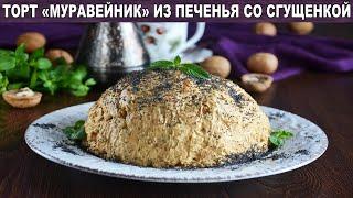 Торт Муравейник из печенья со сгущенкой  Муравейник без выпечки на скорую руку с грецкими орехами