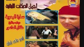 ساريه البدويه - تحت الثوب