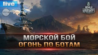 Морской БОЙ | 18+ | STREAM [World of Warships]