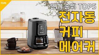 전자동 커피메이커 추천…