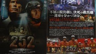 252 生存者あり A 2008 映画チラシ 2008年12月6日公開 【映画鑑賞&...