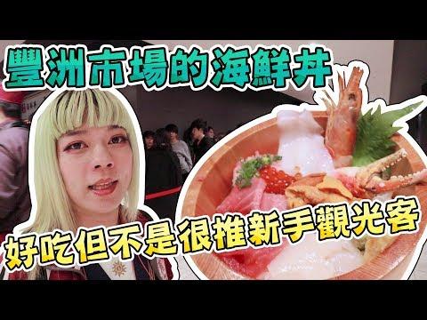 我比較不推薦觀光客去豐洲市場的理由 | 在東京想吃海鮮丼該去哪 | 小龐