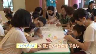 あそびにきてね!!秋田市子ども未来センター