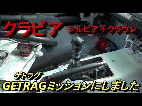 クラビアにゲトラグ6速ミッション投入!!