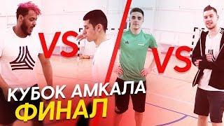 НЕРЕАЛЬНЫЙ ФИНАЛ   ГЕРМАН vs ЧУЖОЙ   ЭЛ vs ДЖЕФФ