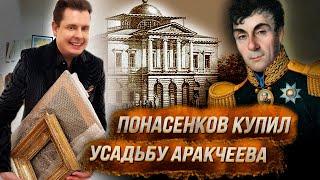 Понасенков купил разрушенную усадьбу Аракчеева...