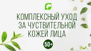 Комплексный уход за чувствительной кожей лица 50+ от Greenmade