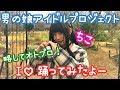 【ちこ】I ♡ 女装で踊ってみた 【初音ミク】 & NG/me dancing to I Love(Hatsune Miku) /Funny Dance !