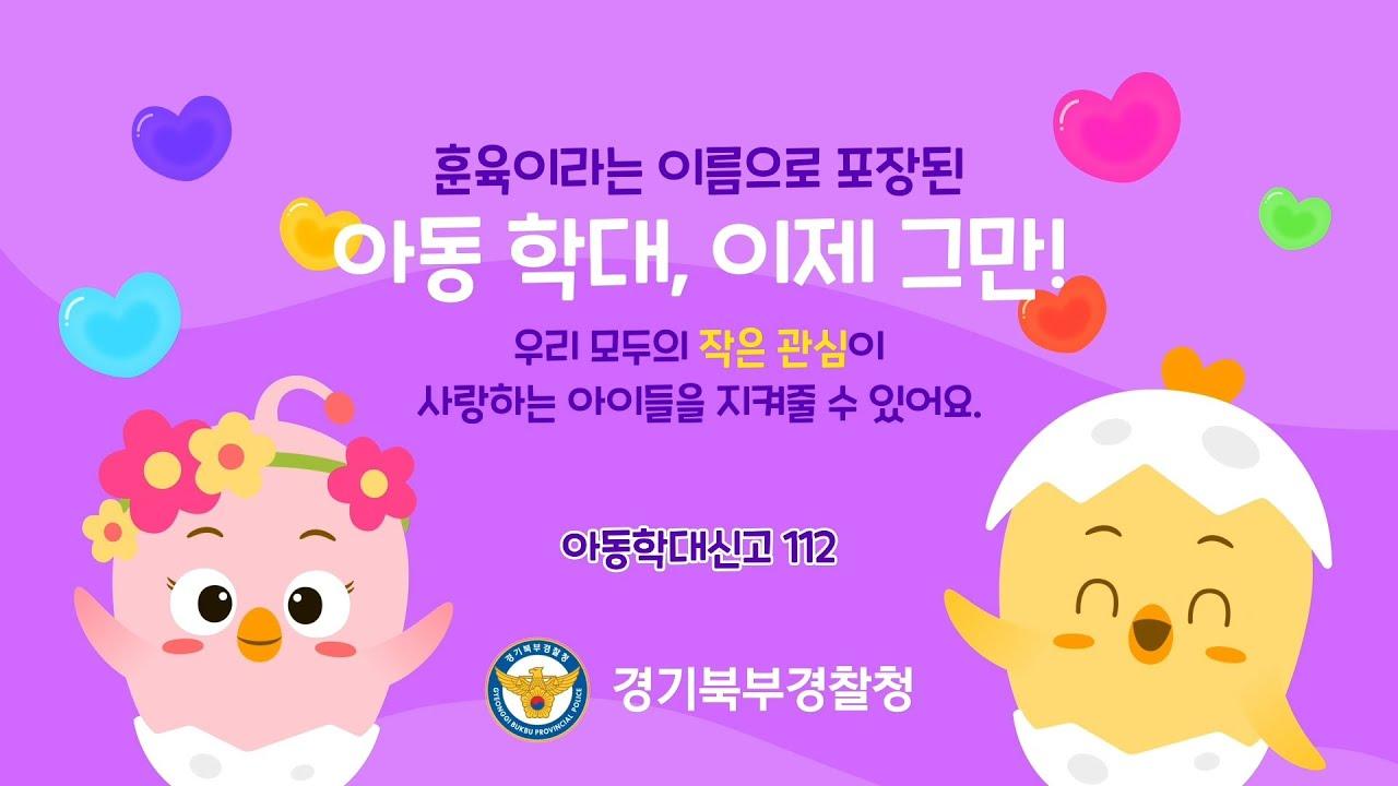 아동학대 예방 캠페인   경기북부경찰청   토닥토닥 꼬모