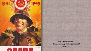 Презентация «Великая Отечественная война в произведениях художников России»