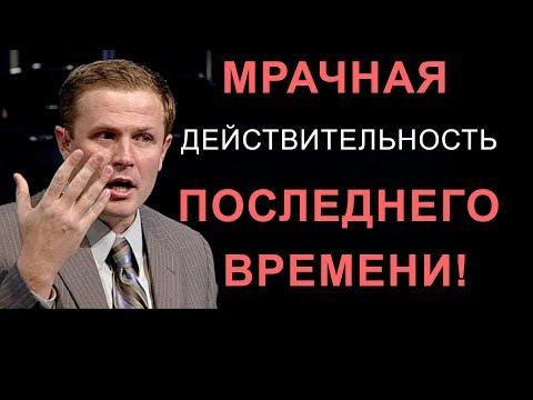 Мрачная действительность последнего времени! Проповедь Александра Шевченко