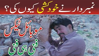 Number Daar nay Mehngai sy tang ho kar khud kashi Ku ki ?  very  funny video