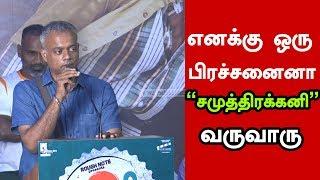Enaku oru Prachanaina Samuthirakani Varuvaru – Gautham Menon | Goli Soda -2 Press Meet